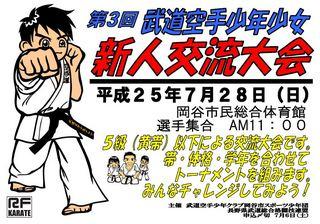 新人交流 ポスター.JPG